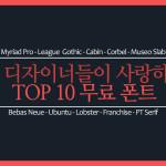 TOP 10 FREE WEBDESIGN FONT
