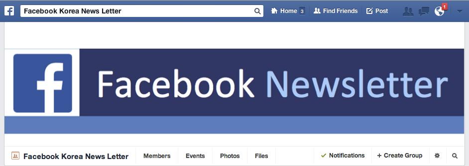 페이스북 뉴스레터 그룹