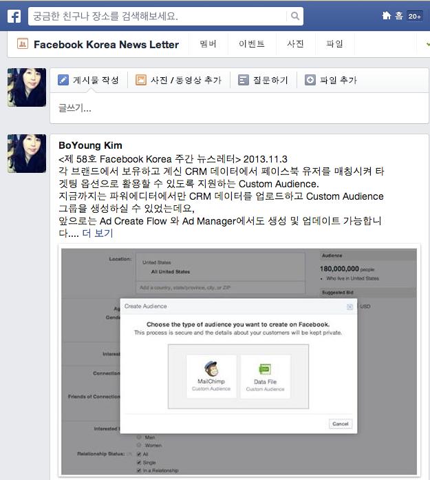 페이스북 마케팅 뉴스레터