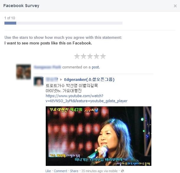 친구가 페이스북 그룹에 댓글을 남긴 컨텐츠