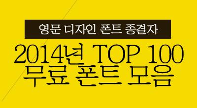 2014 TOP 100 Free Font