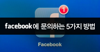 facebook-customer-center