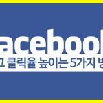 페이스북 광고 클릭율 높이는 5가지 방법