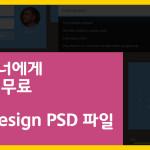 Free Flat Design UI Kit