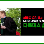 Conan O'Brien's 2011 Dartmouth College Commencement Address