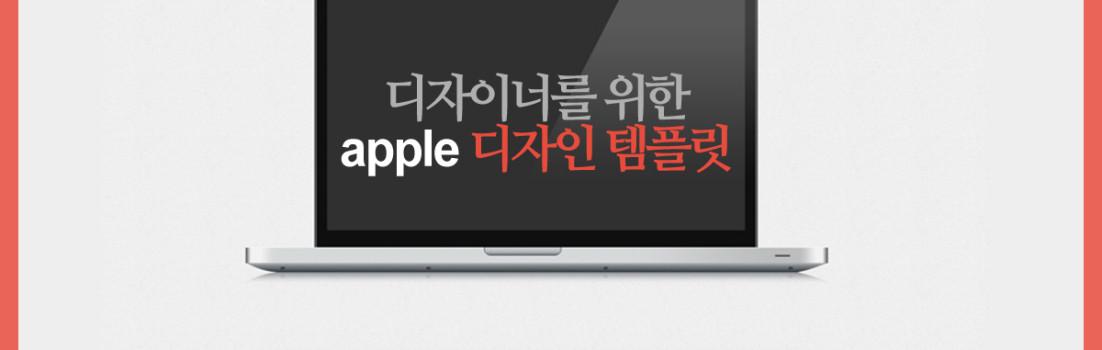 apple-mockup