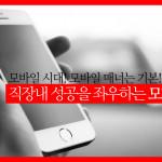 mobile manner