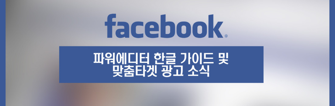 facebook marketing news