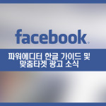 facebook marketing news