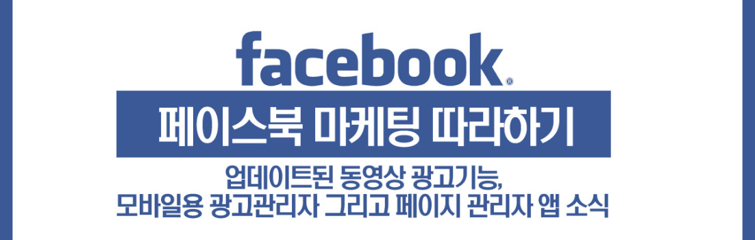 facebook marketing newsletter 79