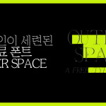 free font outer space