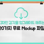 free mockup files