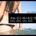 korean beach opening date