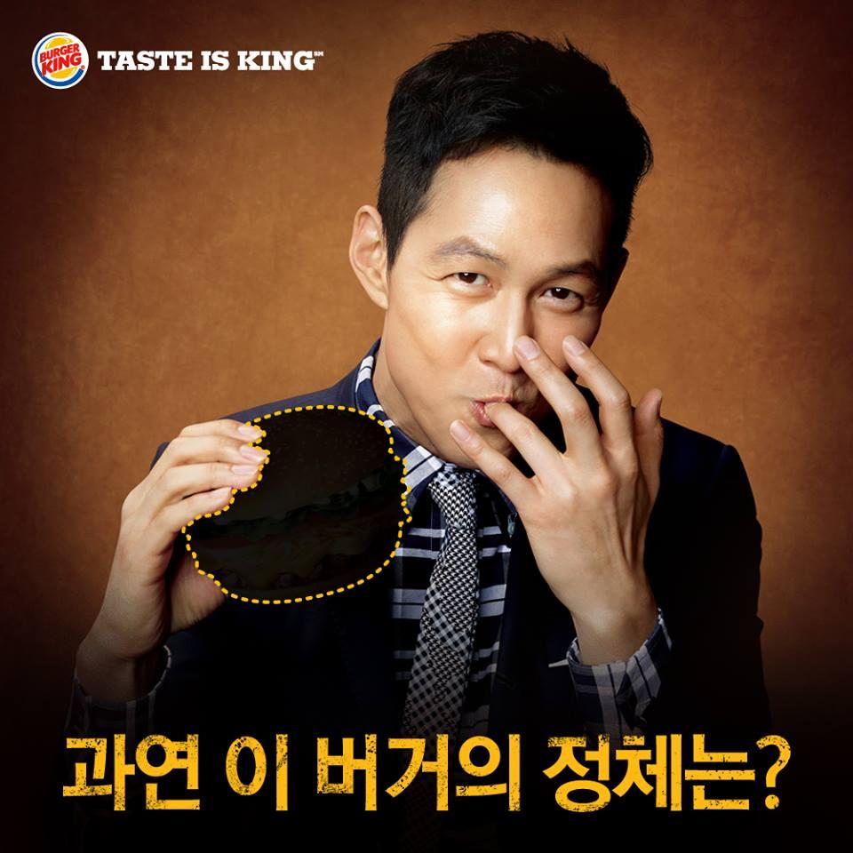 버거킹 광고