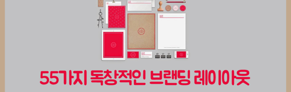 branding layout