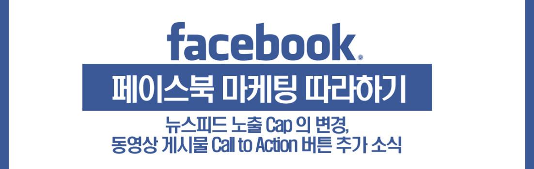 facebook newsletter 81