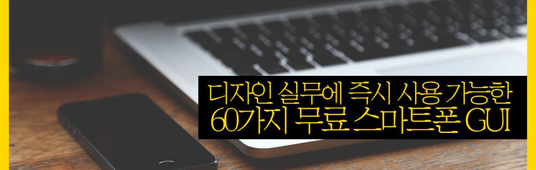 free smartphone GUI