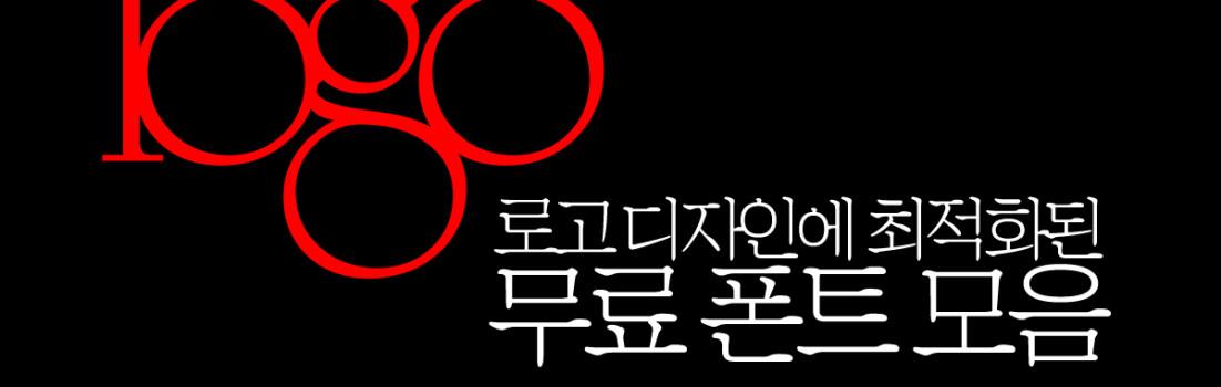 logo design fonts