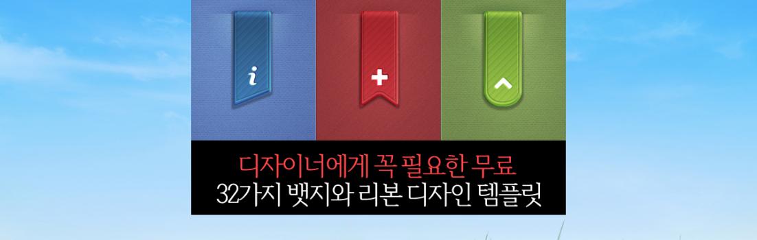 free badge and ribbon