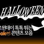 halloween facebook contents