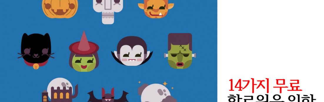 halloween free vector file