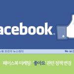 facebook newsletter 91