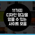 11 design websites