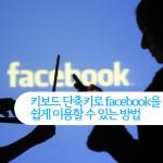 facebook-keyboard-shortcut