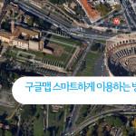 10-smart-ways-of-google-map