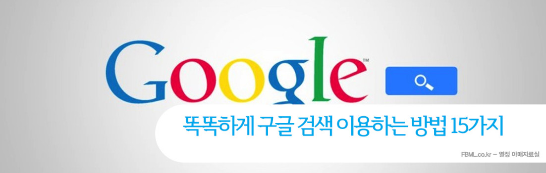 smart-ways-of-google-search