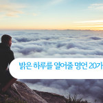 20 inspirational-quotes