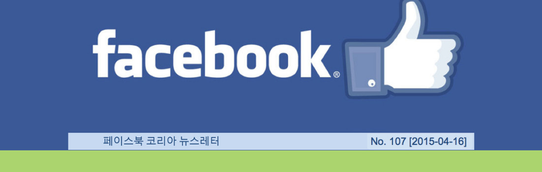 facebook newsletter
