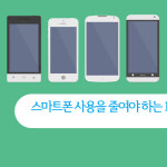 reasons-to-reduce-your-mobile-dependence