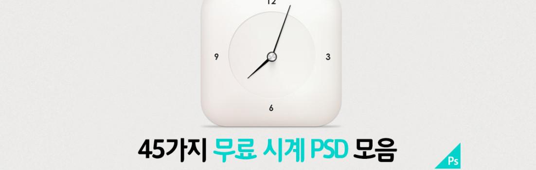 free watch psd