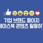 facebook contents